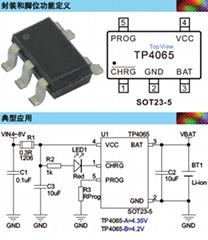 TP4065 4.2V 600mA锂电池充电管理
