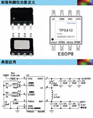 TP5410 4.2V 1A充電 5V 可微調 1A