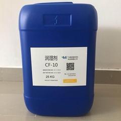大量供应 低泡沫表面活性剂润湿剂CF-10 厂家直销