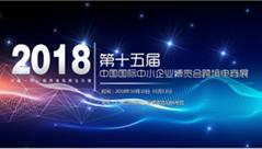 第十五届中博会跨境电商展展位预定