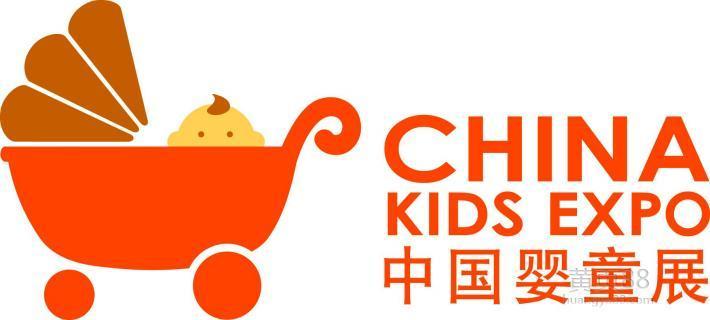 2018中國國際嬰童用品展覽會 1