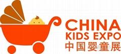2018中國國際嬰童用品展覽會