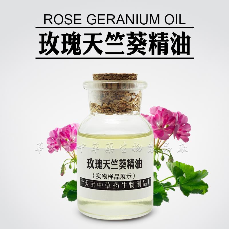 华天宝厂家热销 玫瑰天竺葵精油 1