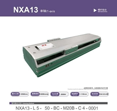 直线滑台丝杆传动NXA13