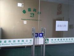 杭州睿盾科技有限公司