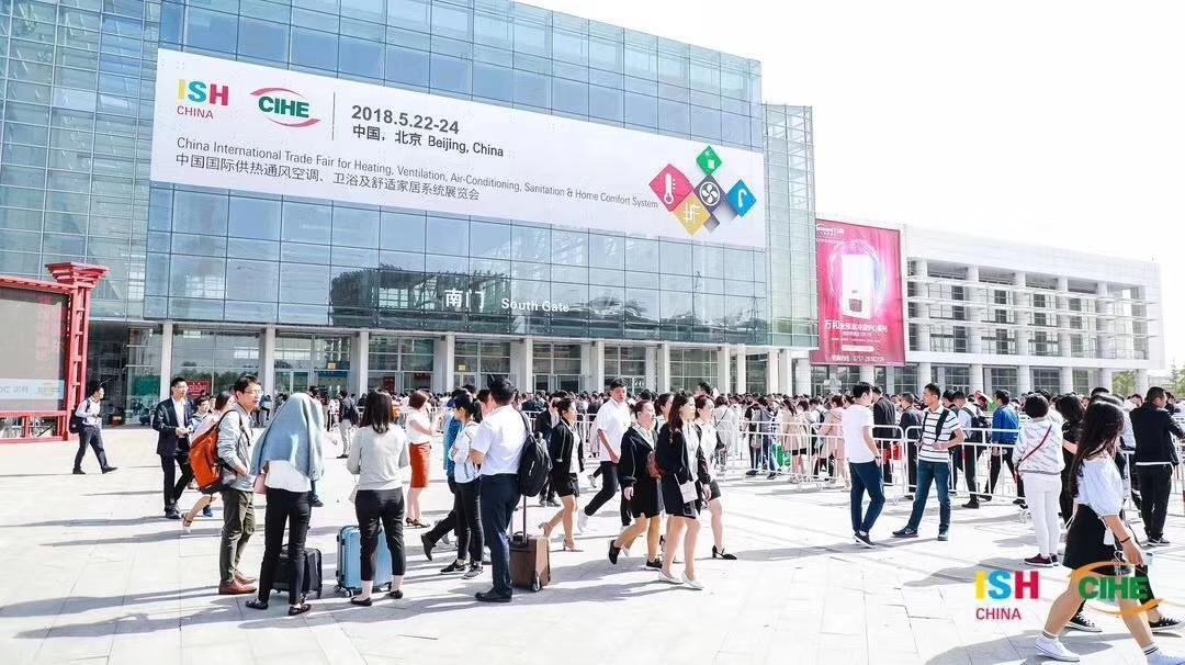 2020中國(北京)國際暖通展覽會