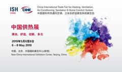 2019年北京暖通展覽會