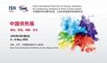2020北京国际暖通展览会