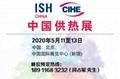 2020年中國供熱展-ISH環球品牌展中國站