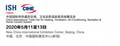 2020年北京供热展-ISH环球品牌展中国站