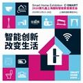 2020上海國際智能家居展覽會