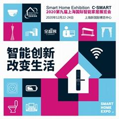 2020上海国际智能家居展览会