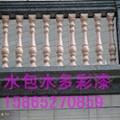 阳台护栏花瓶柱水包水多彩漆 2
