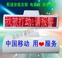 深圳供應車載LED廣告屏