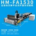HM-FA1530光纤激光切割