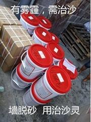 治沙靈牆面起砂掉砂粒修復處理劑批發供應