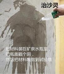 牆面抹灰砂漿層起沙治沙靈修復液