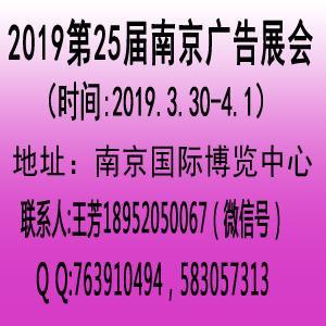2019南京广告展会 1