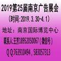 2019南京廣告展會