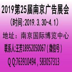 2019南京广告展会
