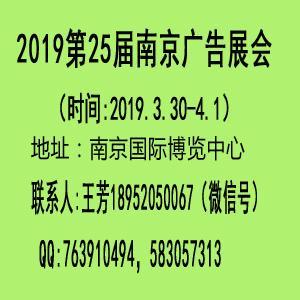 2019南京廣告展會 2