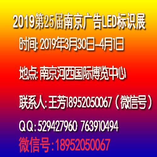 2019南京广告展会 3