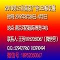 2019南京廣告展會 3