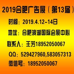 2019合肥广告展会 1
