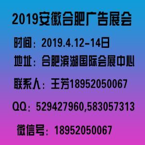 2019合肥广告展会 2