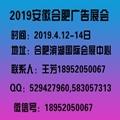2019合肥廣告展會 2