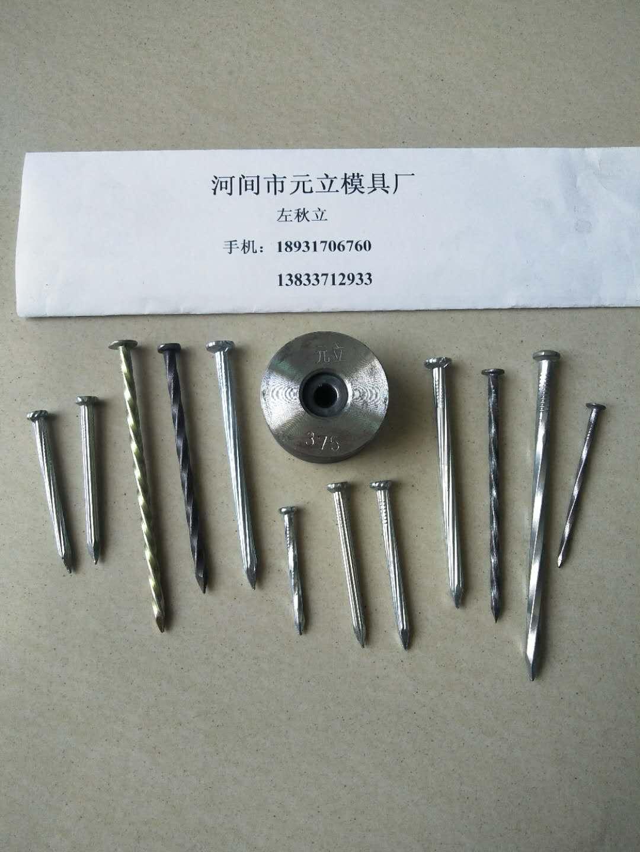 水泥鋼釘斜紋模具 5