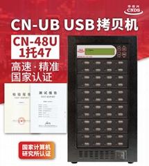 华佳兴1托47U盘拷贝机 CN-48U