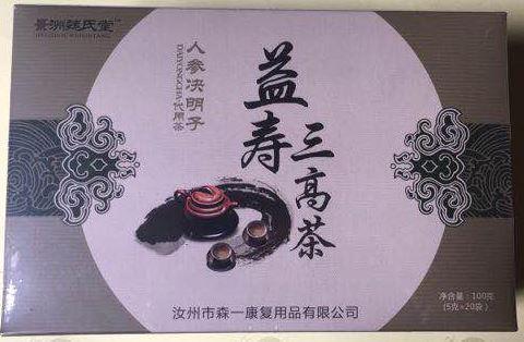 益壽三高茶 1