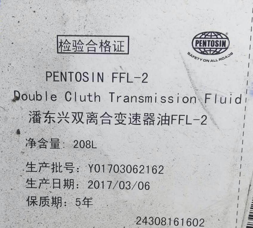 PENTOSIN FFL-2丨潘東興雙離合變速器油FFL-2