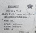 PENTOSIN FFL-2丨潘东兴双离合变速器油FFL-2