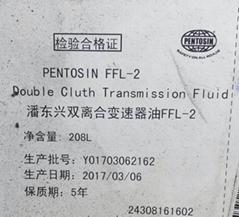PENTOSIN FFL-2 潘东兴FFL2双离合变速箱油