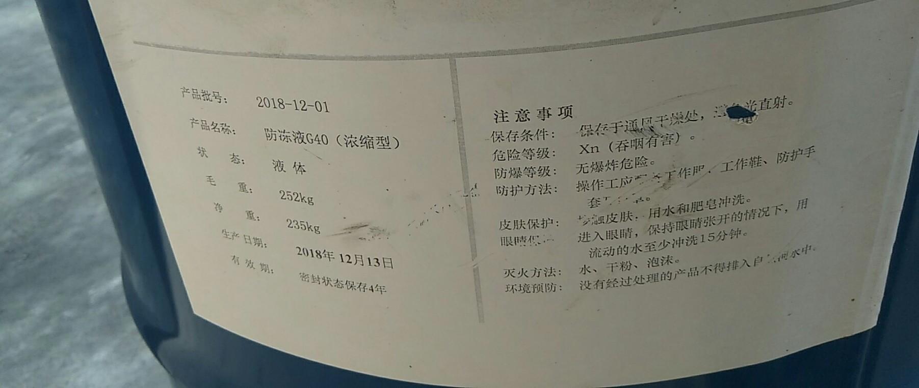 防凍液G40(濃縮型)