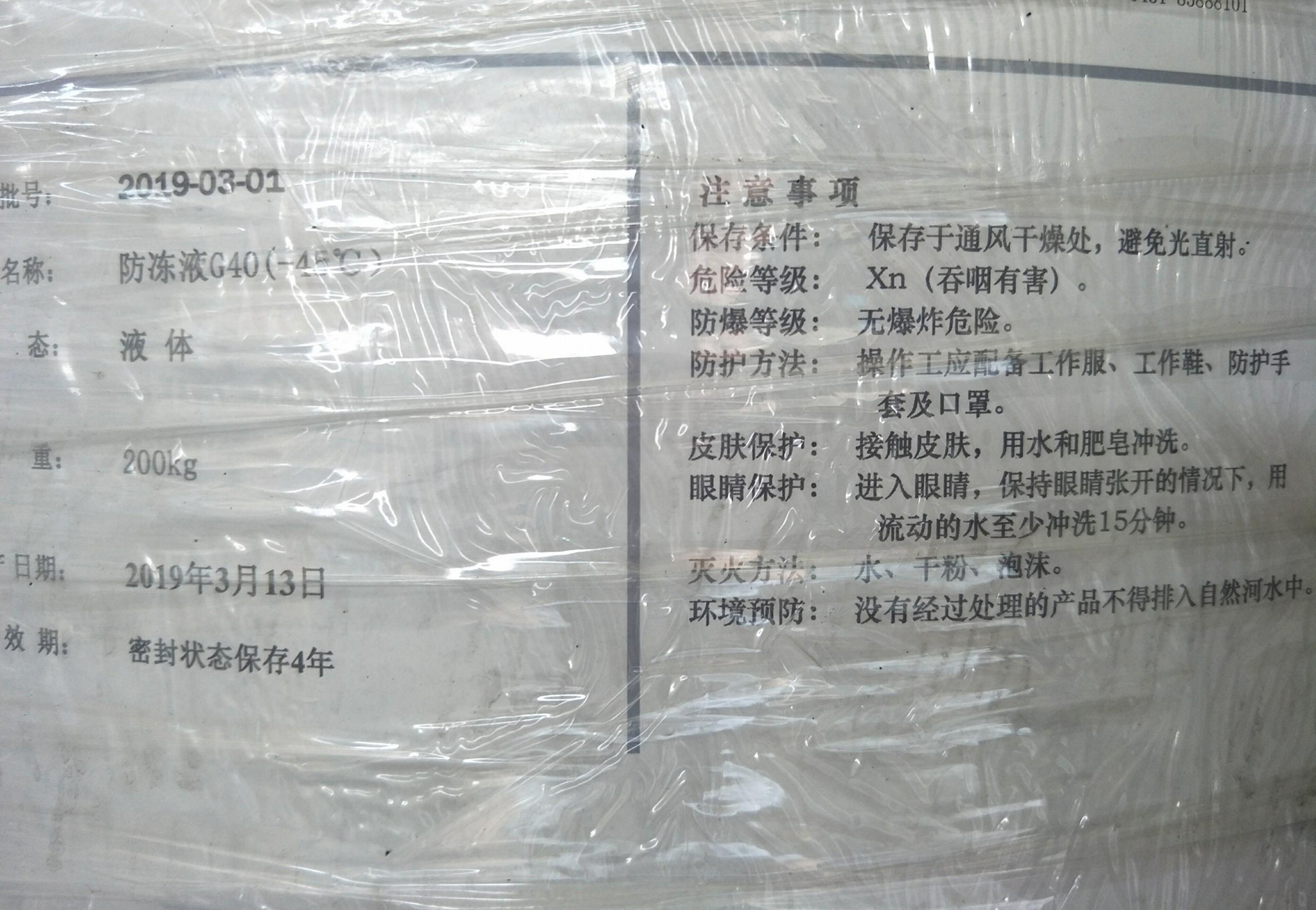 GLYSANTIN G40 Ready Mix