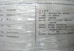 防凍液G40(-45℃) GLYSANTIN G40 Ready Mix