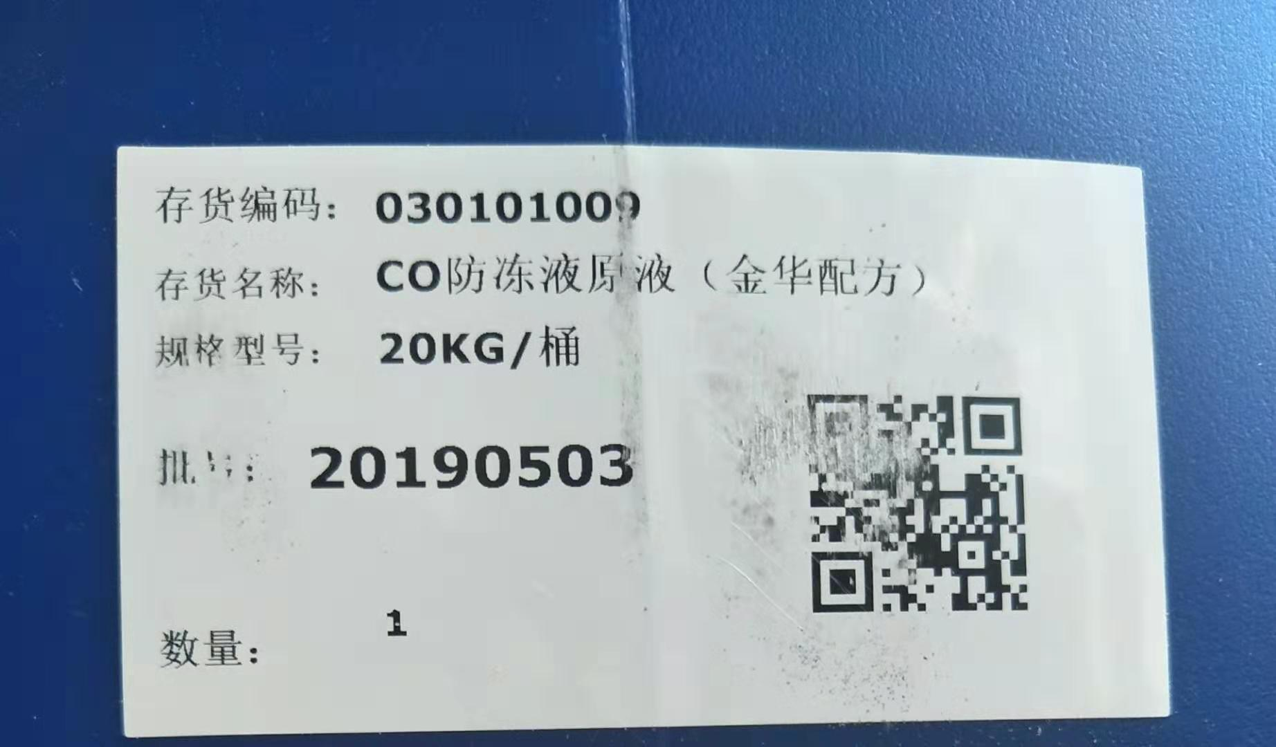 CO防凍液原液G48-24 1
