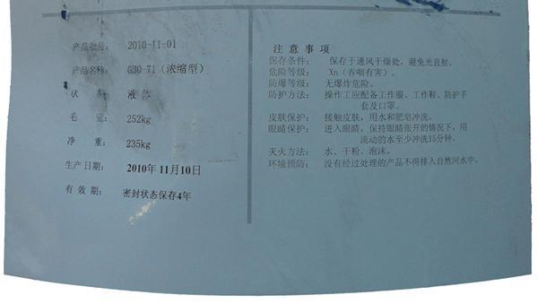 GLYSANTIN G30丨G30-71(浓缩型)标签