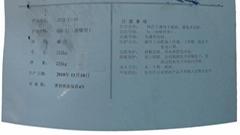 GLYSANTIN G30丨G30-71(浓缩型)