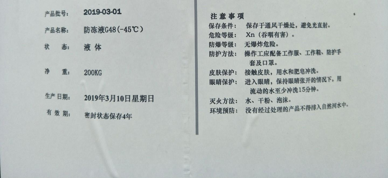 GLYSANTIN G48丨防凍液G48(-45℃)標籤