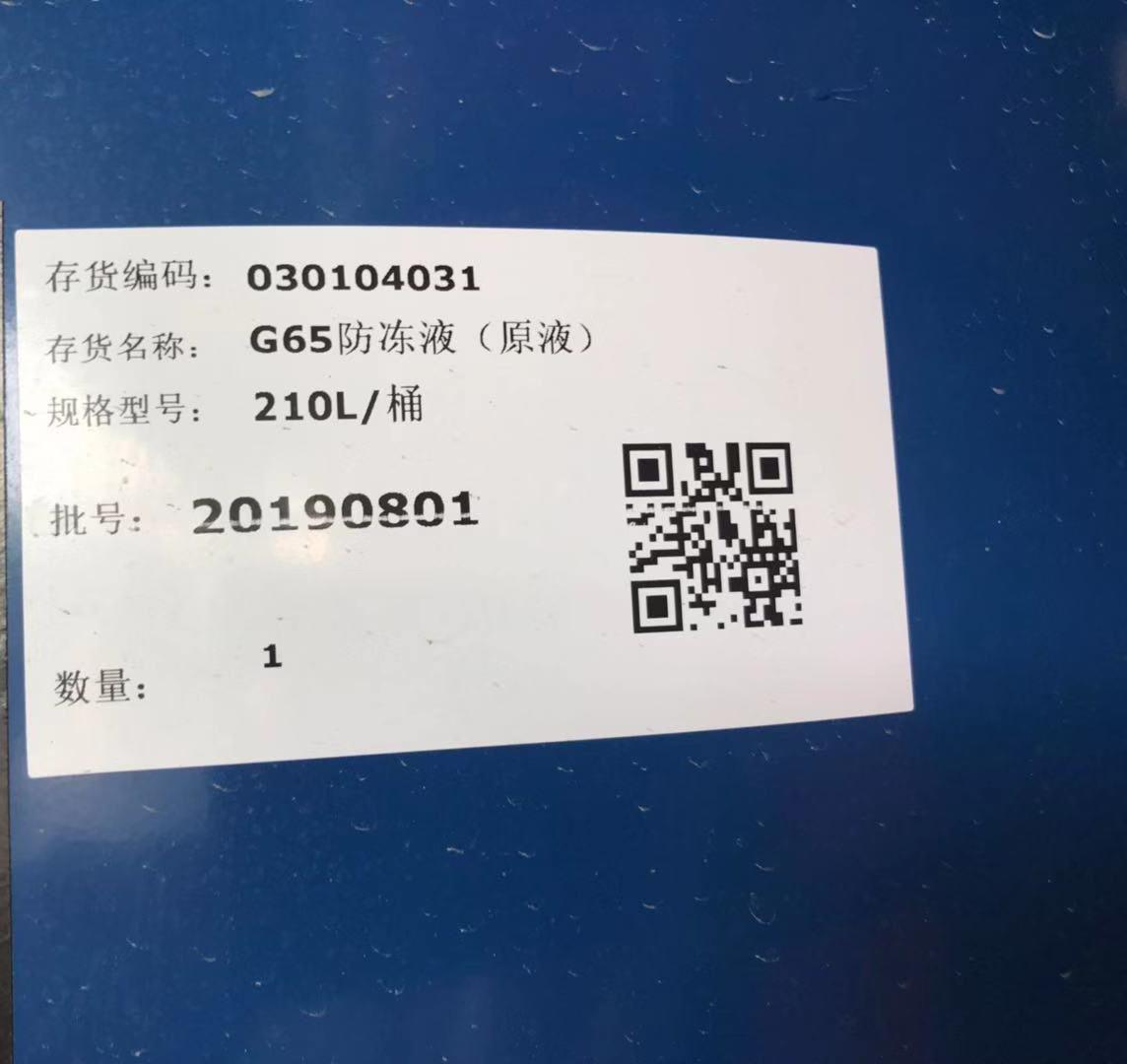 BASF冷卻液G65丨GLYSANTIN G65防凍液