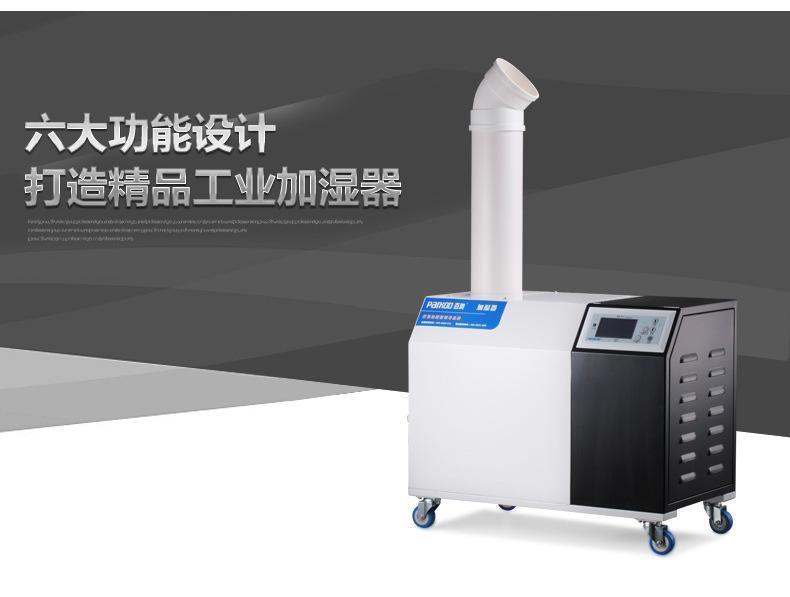 YH24LB一体式超声波加湿机 3