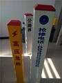 廠家直銷玻璃鋼標誌樁標誌牌 2