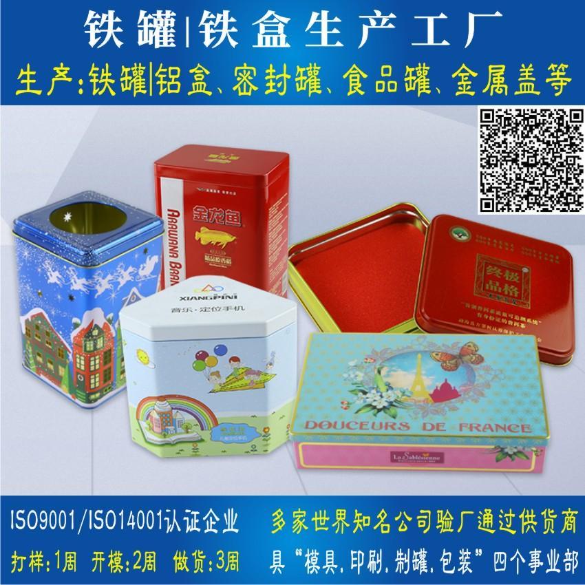 鐵罐鐵盒 4