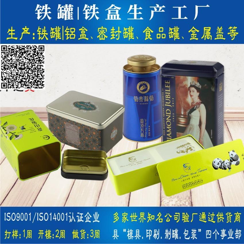 茶葉鐵盒 1