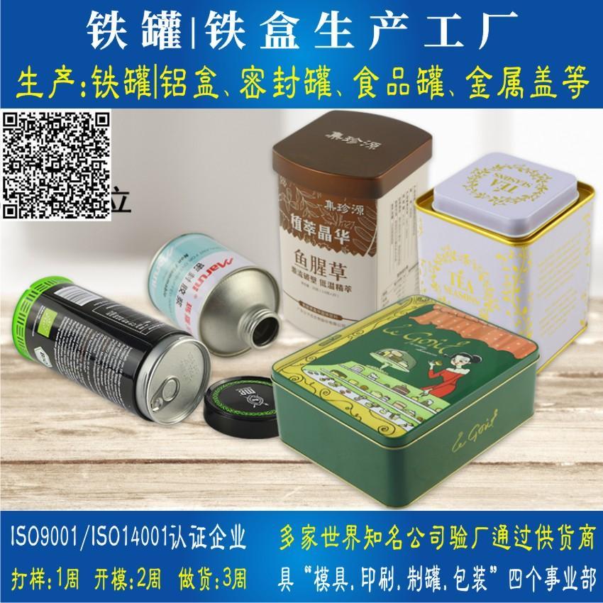 茶葉鐵盒 5