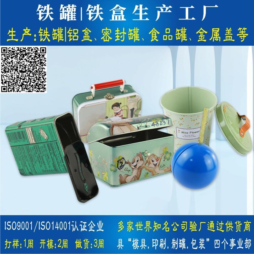 食品盒食品罐 2